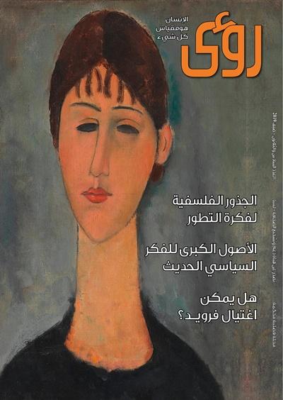 غلاف العدد 36 من مجلة رؤى