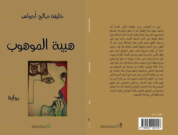 غلاف رواية هيبة الموهوب