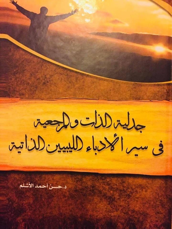 كتاب جدلية الذات والمرجعية في سير الأدباء الليبيين الذاتية