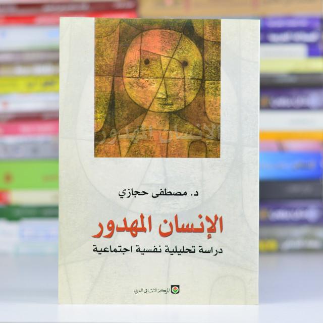 كتاب الإنسان المهدور