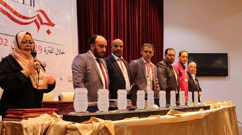 مؤتمر ابن جني - جامعة طبرق
