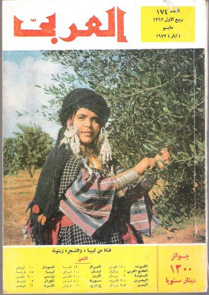 مجلة العربي.. بصورة غلاف من ليبيا لعددها 174، مايو 1973.