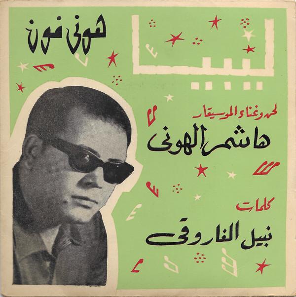 الفنان هاشم الهوني
