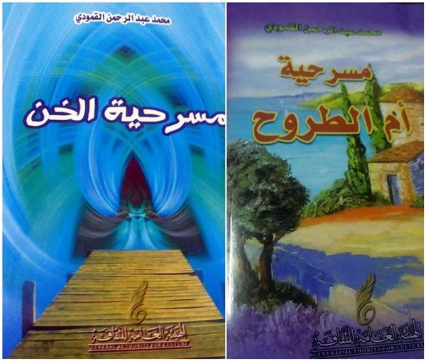 مسرحيتان للكاتب محمد القمودي