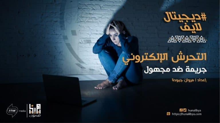 التحرش الإلكتروني