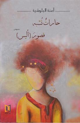 """حَاراتٌ تُشبِهُ قصورَ """"أليس"""".. للكاتبة آمنة بنت محمد البلوشية"""