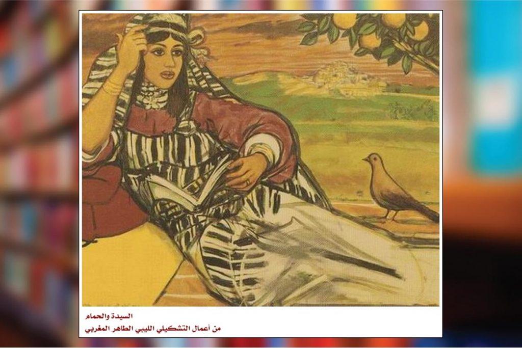 من أعمال التشكيلي الليبي الطاهر المغربي