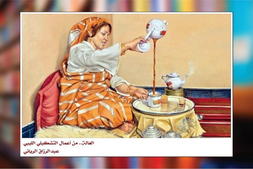 من أعمال التشكيلي عبدالرزاق الرياني
