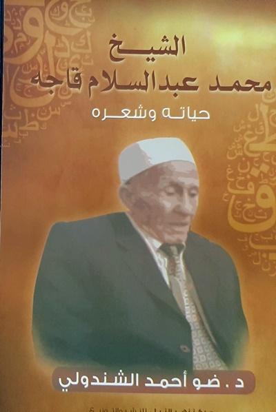 كتاب سيرة حياة الشيخ محمد عبدالسلام قاجه