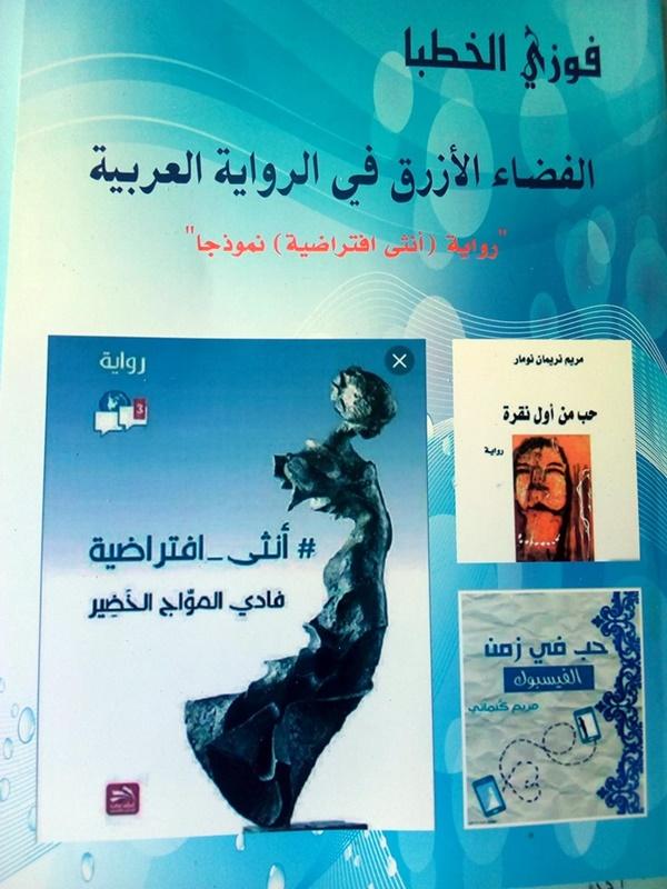 كتاب الفضاء الأزرق في الرواية العربية - رواية أنثى افتراضية نموذجا