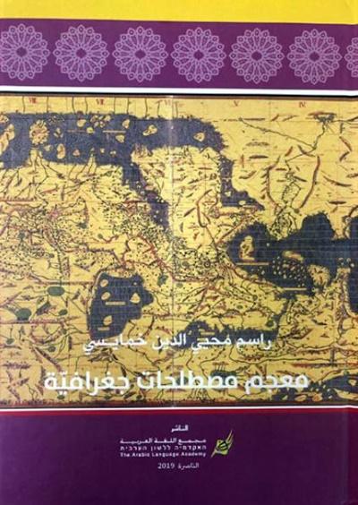 معجم مصطلحات جغرافية