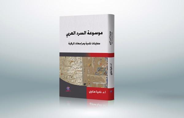 كتاب موسوعة السرد العربي .. معاينات نقدية ومراجعات تاريخية