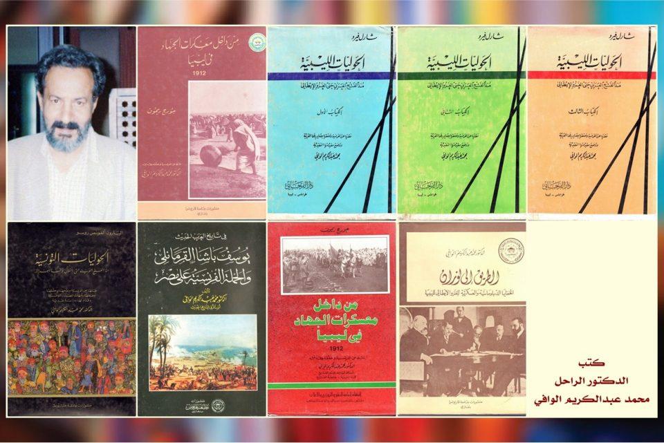كتب الدكتور محمد عبدالكريم الوافي (الصورة: عن صفحة الدكتور عبدالله مليطان).