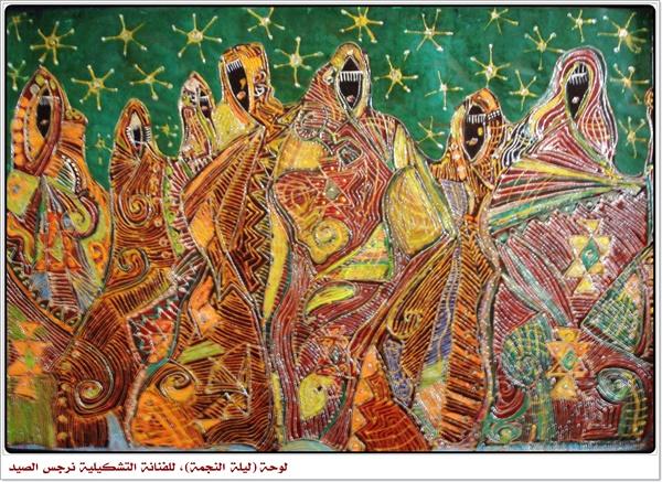 لوحة ليلة النجمة للفنانة التشكيلية نرجس الصيد