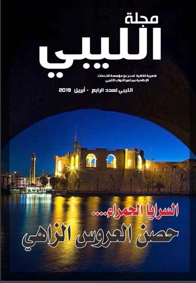 العدد الرابع من مجلة الليبي