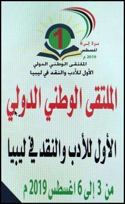 الملتقى الوطني الدولي الأول للأدب والنقد في ليبيا