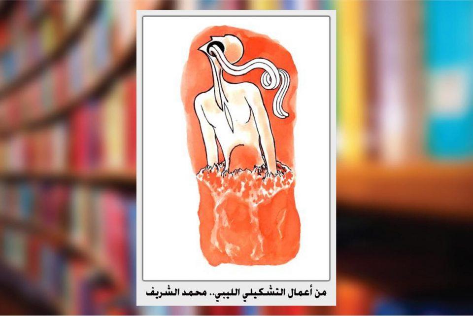 من أعمال التشكيلي الليبي محمد الشريف