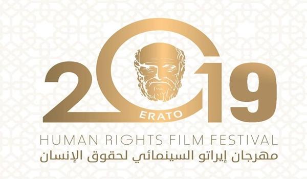 الدورة الثالثة لمهرجان إيراتو السينمائي لحقوق الإنسان 2019