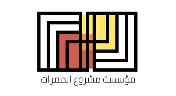 مؤسسة مشروع الممرات للفنون و العلوم الإنسانية