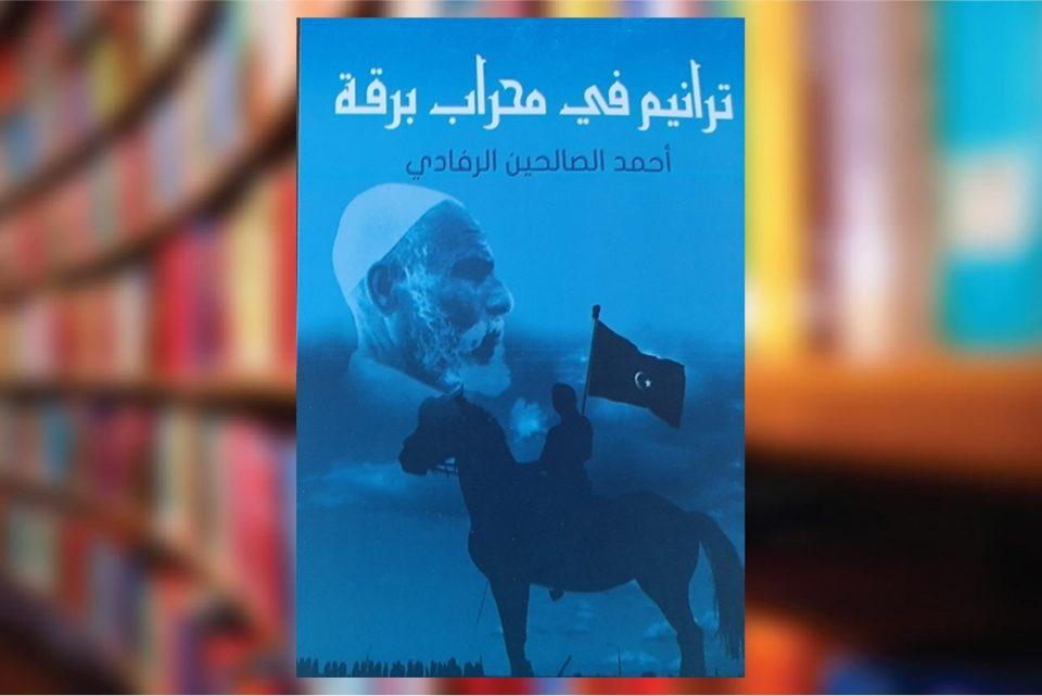 كتاب ترانيم في محراب برقة