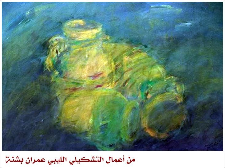 من أعمال التشكيلي عمران بشنة