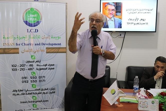 أصبوحة شعرية للشاعر محمد المزوغي بمؤسسة غنسان للأعمال الخيرية والتنمية