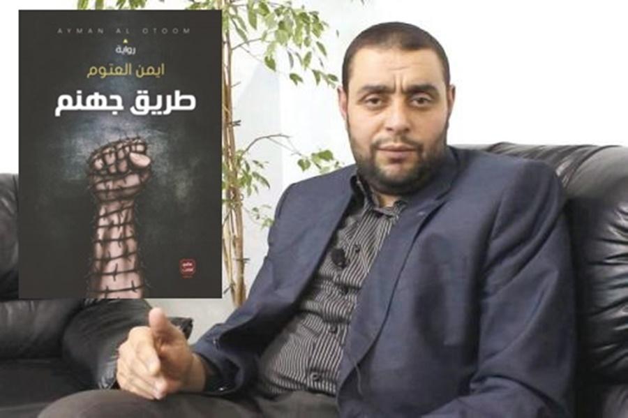 حوار أيمن العتوم حول رواية طريق جهنم - ليبيا الأحرار