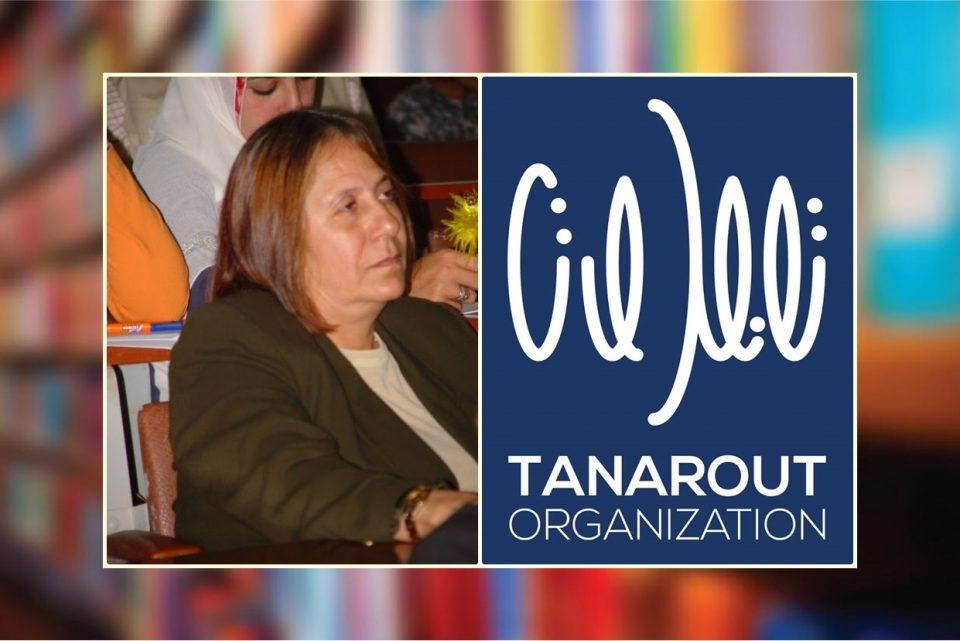 تاناروت يستضيف الشاعرة بدرية الأشهب