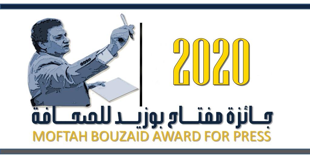 جائزة مفتاح بوزيد للصحافة 2020