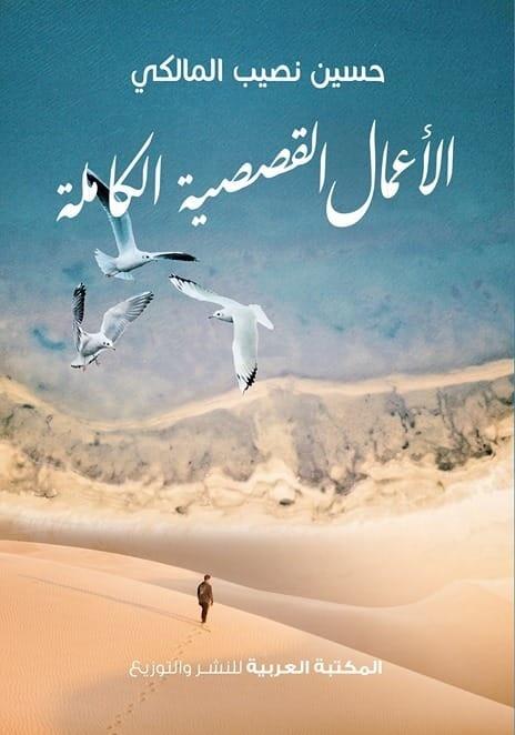 غلاف الأعمال القصصية الكاملة للقاص حسين نصيب المالكي