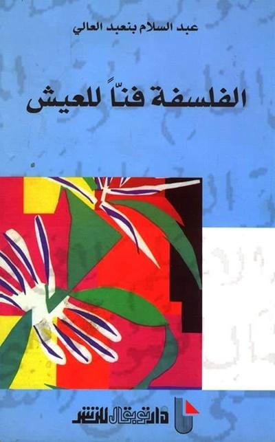 كتاب الفلسفة فنا للعيش