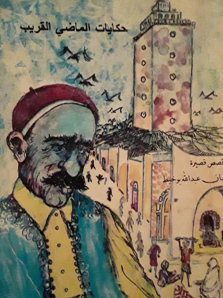 حكايات الماضي القريب للقاص رمضان بوخيط