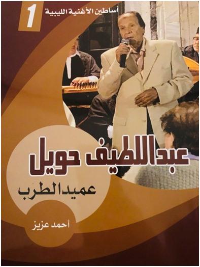 كتاب عبداللطيف حويل عميد الطرب