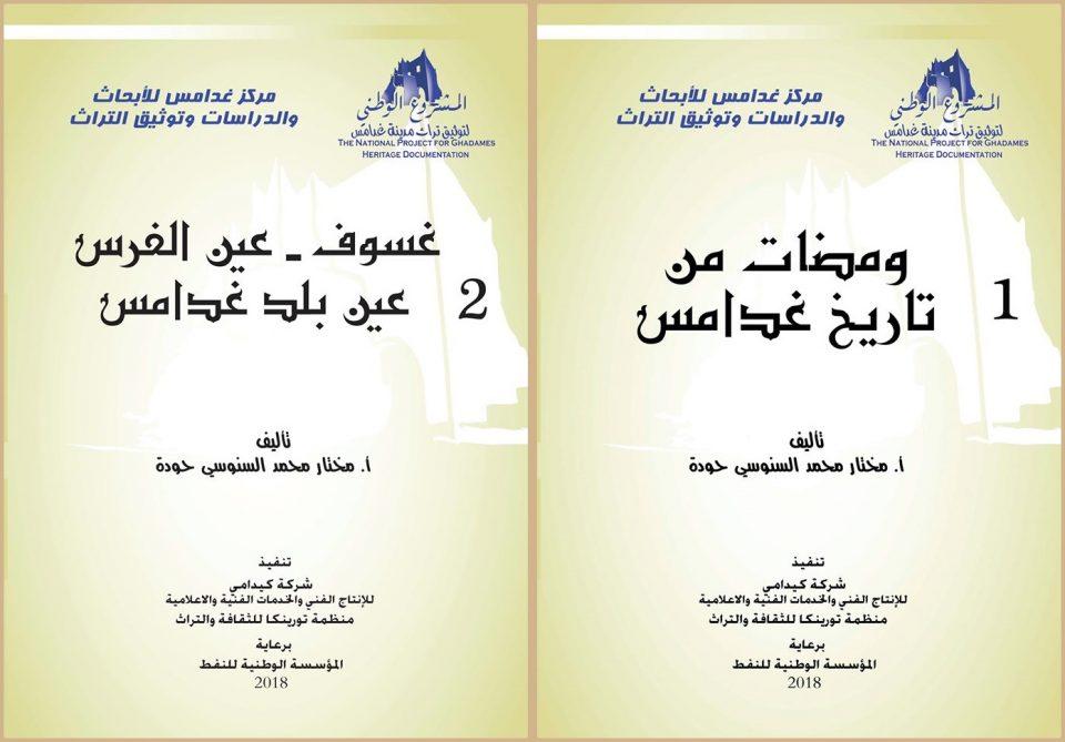 كتابان عن تاريخ مدينة غدامس
