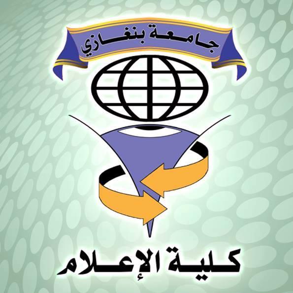كلية الإعلام جامعة بنغازي