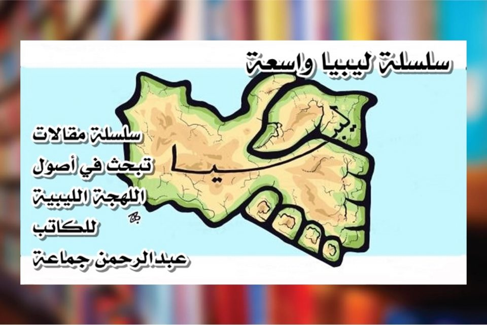 سلسلة ليبيا واسعة