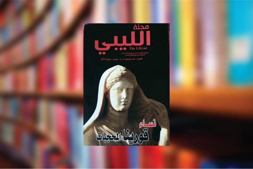 مدلة الليبي العدد المزدوج: 5-6/ يونيو - يوليو 2019.