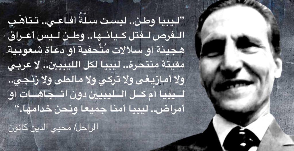 الكاتب محي الدين كانون