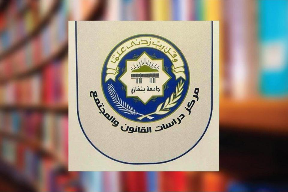 مركز دراسات القانون والمجتمع
