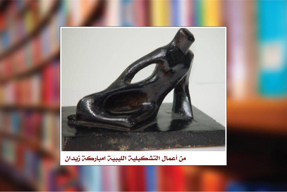 من أعمال التشكيلية الليبية امباركة زيدان_5