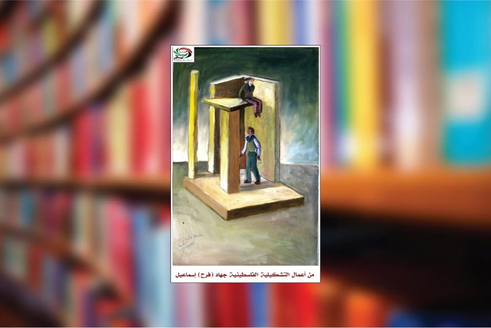 من أعمال التشكيلية الفلسطينية جهاد (فرح) إسماعيل