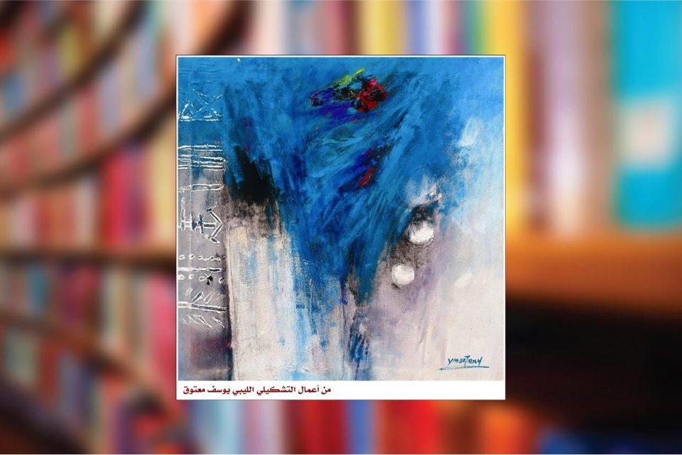 من أعمال التشكيلي الليبي يوسف معتوق