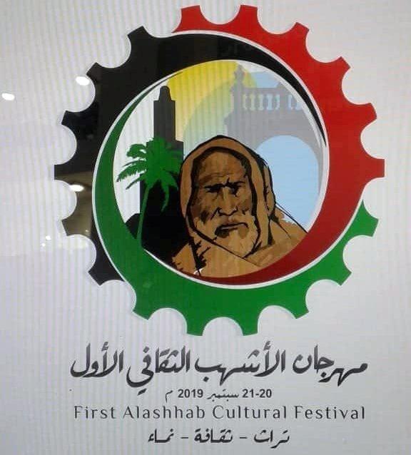 مهرجان بئر الأشهب الثقافي