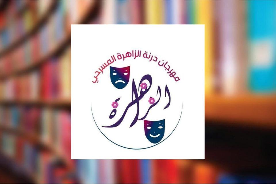 مهرجان درنة الزّاهرة المسرحي