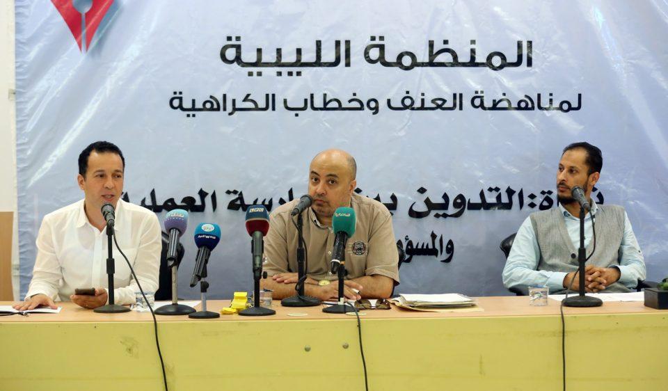 إصدار ميثاق شرف إعلامي وتحيث قوانين النشر (الصورة: المنظمة الليبية لمناهضة العنف وخطاب الكراهية)