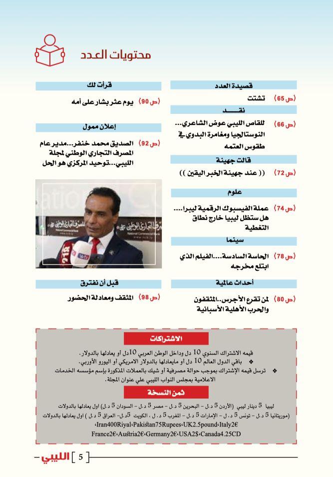مجلة الليبي العدد الثامن - أغسطس 2019
