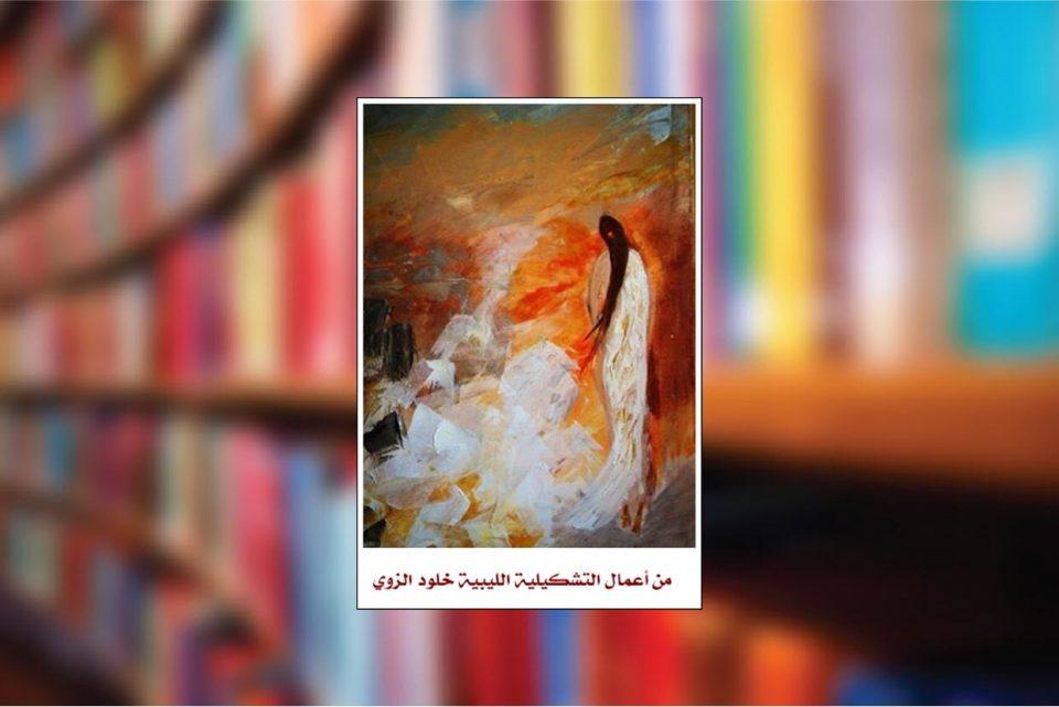 من أعمال التشكيلية الليبية خلود الزوي