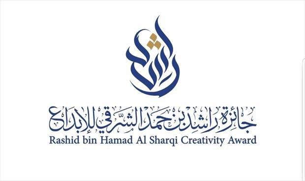 جائزة «الشيخ راشد بن حمد الشرقي للإبداع