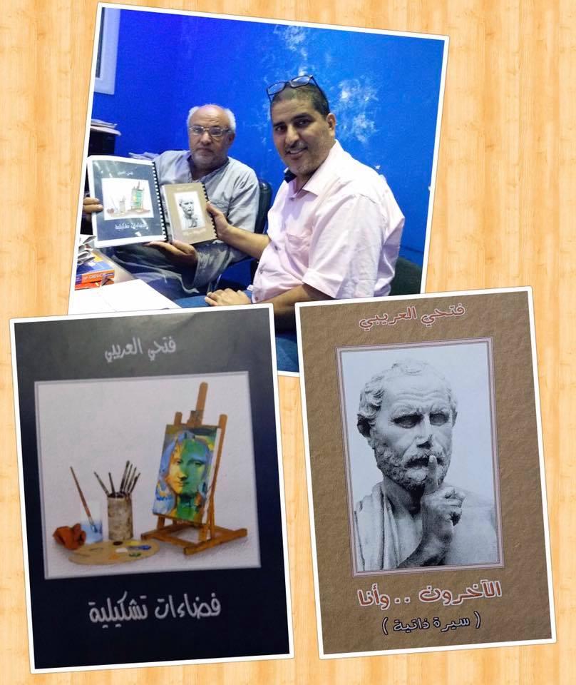 إصدارات خاصة بالراحل فتحي العريبي