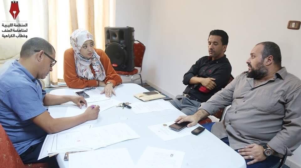 اجتماع المنظمة الليبية لمناهضة العنف وخطاب الكراهية